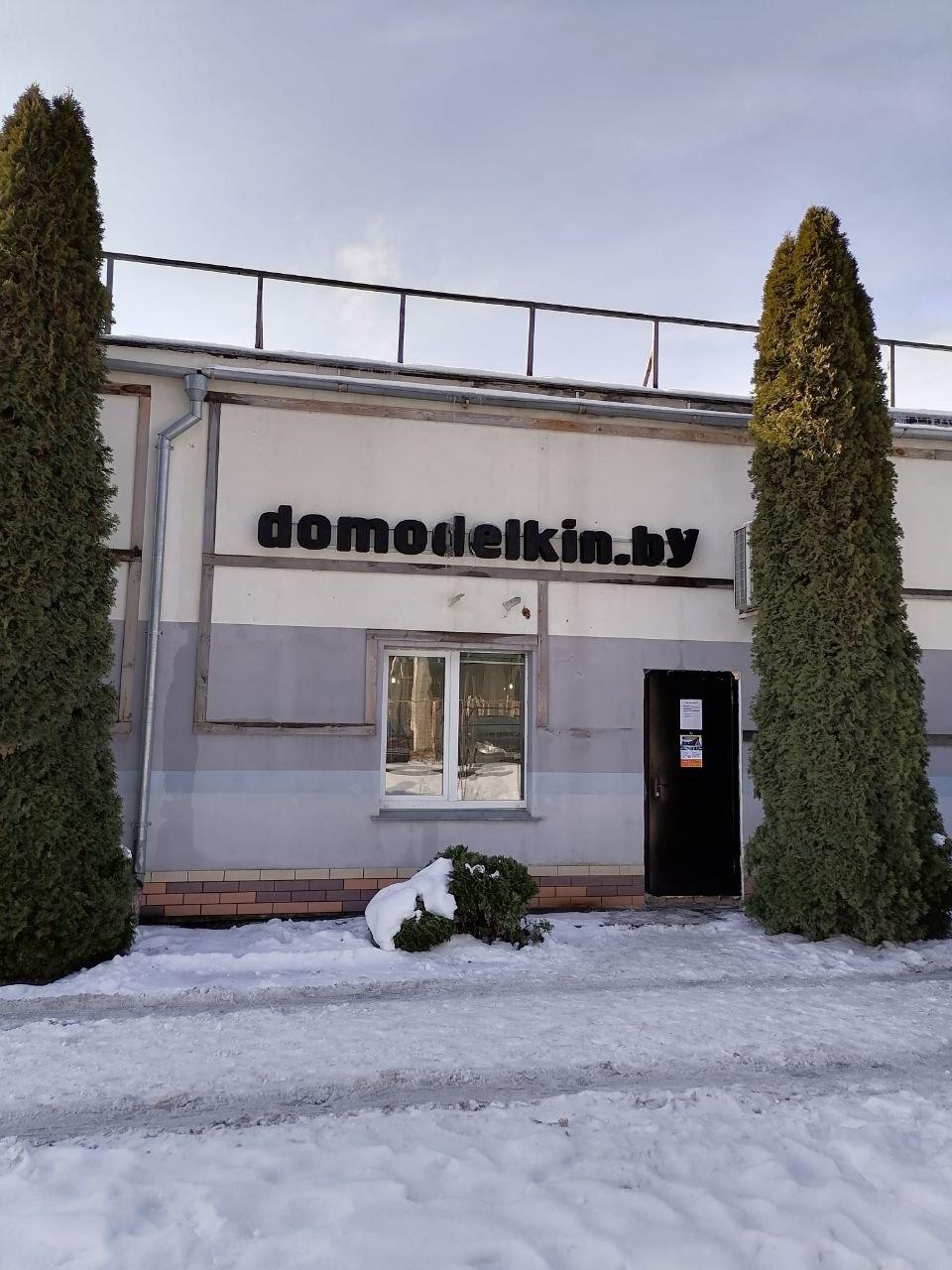Магазин domodelkin.by в Бресте