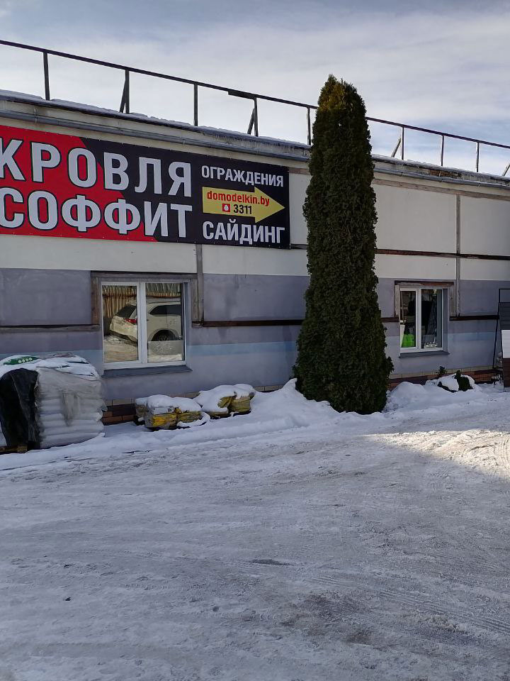 Магазин Domodelkin в Бресте