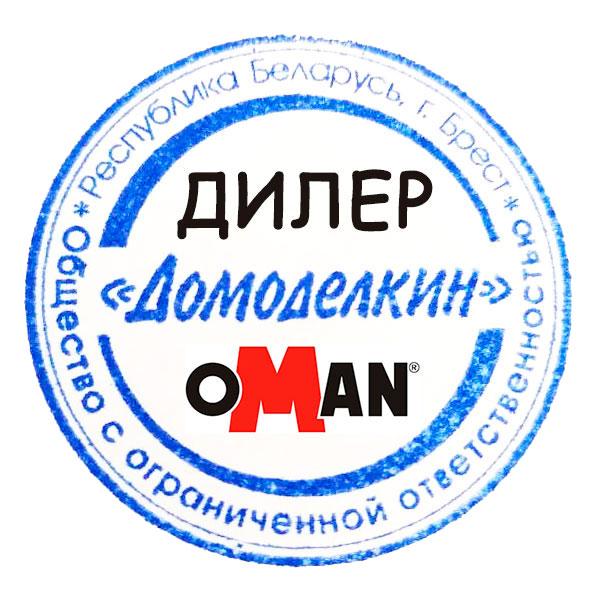 Домоделкин - официальный дилер компании OMAN в Бресте
