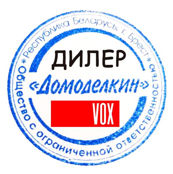 Домоделкин - официальный дилер компании VOX в Бресте